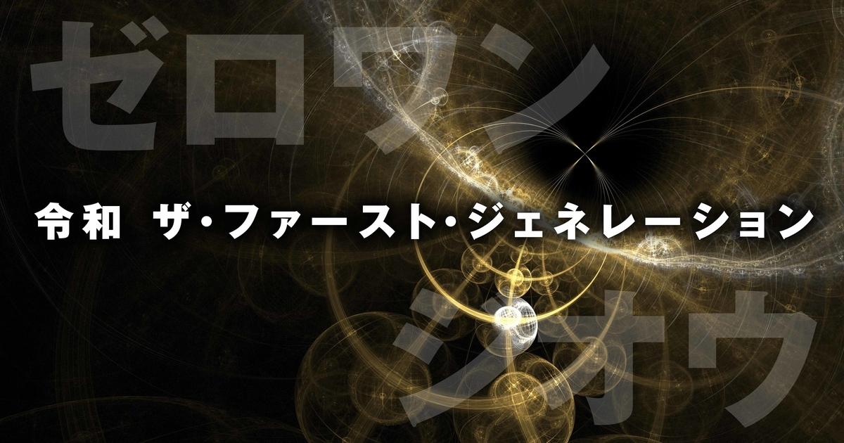 f:id:o40-designyu:20200102230628j:plain