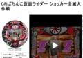 CRぱちんこ仮面ライダーショッカー全滅大作戦  www.パチンコ動画.com