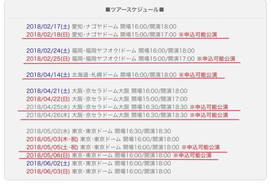 安室奈美恵5大ドームツアー2018日程と当選確率が高い公演
