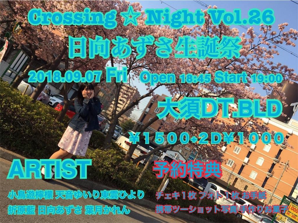 f:id:o_____ai00:20180815230751j:image