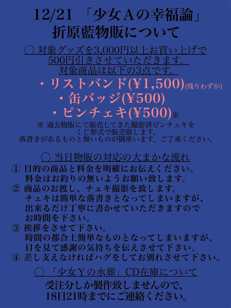 f:id:o_____ai00:20181220180635j:image