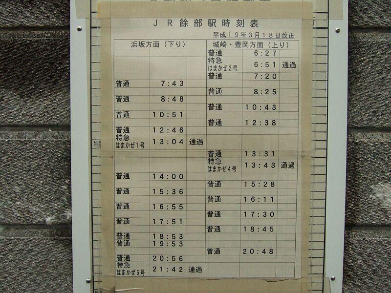 餘部探訪(3)慰霊碑脇の時刻表