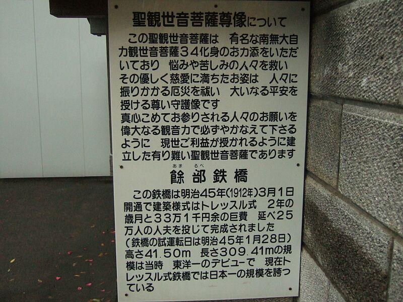 餘部探訪(2)慰霊碑脇の説明標