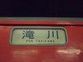 [鉄道][711系]711系S116編成:Tc711-216側面方向幕/2008.07.25