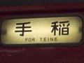[鉄道][711系]711系側面方向幕:札幌駅1番線/2008.07.26