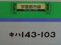 [鉄道][キハ143系]056:キハ143-103車番表示と「学園都市線」サボ