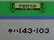 056:キハ143-103車番表示と「学園都市線」サボ