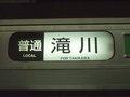 [鉄道][721系]721系・Mc721-14側面方向幕/札幌駅2008.07.25