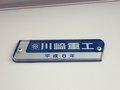 [鉄道][731系]731系・製造メーカー(川重)エンブレム(Tc731-101)/080726