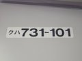 [鉄道][731系]731系・Tc731-101室内車番表示/080726