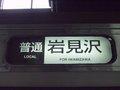 [鉄道][731系]731系・側面行先方向幕(Tc731-101)/札幌駅080726