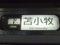 EC/DC併結(24)731系・側面方向幕/札幌駅080728