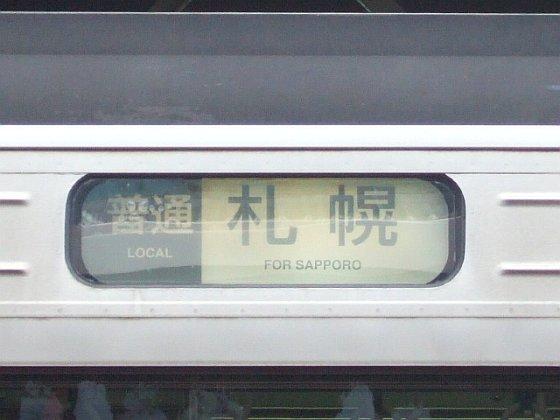 EC/DC併結(17)キハ201系・D-103編成側面方向幕/小樽駅082728