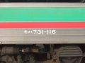 [鉄道][731系]EC/DC併結(5)731系・M731-116車番表示/小樽駅留置線080728