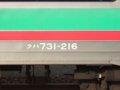 [鉄道][731系]EC/DC併結(3)731系・Tc731-216車番表示/小樽駅留置線080728