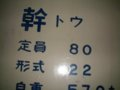 [鉄道][新幹線][交通科学博物館]0系・妻面所属区所表示(東京第一車両所)/大阪・交通科学博物館2002.07
