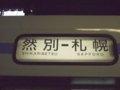 [鉄道][キハ150系]キハ150-12側面方向幕(1930D)/札幌駅2008.07.28