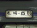 [鉄道][キハ150系]キハ150-15側面方向幕(1930D)/札幌駅2008.07.26