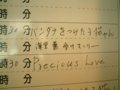 [Misc.]「受けオンリー」という言葉が公共施設に堂々と書かれる(爆)/2002.04