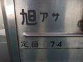 [鉄道][キハ54系]旭川運転所・キハ54-504(4929D)所属区所標記/旭川駅2008.07.27