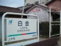 [鉄道][名鉄600V]「オリエンタル即席カレー」看板:名鉄美濃町線白金駅/2005.03