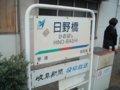 [鉄道][名鉄600V]名鉄美濃町線・日野橋駅/2005.03