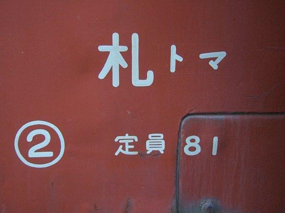 キハ22-56所属区所表示(苫小牧所)/小樽市総合博物館2008.07.26