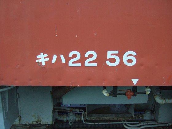 キハ22-56車番表示/小樽市総合博物館2008.07.26