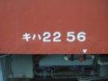 [鉄道][キハ22][小樽市総合博物館]キハ22-56車番表示/小樽市総合博物館2008.07.26