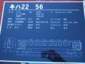 [鉄道][キハ22][小樽市総合博物館]キハ22-26案内表示/小樽市総合博物館2008.07.26