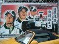 [Misc.][F1]2003年日本GP・鈴鹿サーキット
