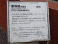 [鉄道][新幹線][交通博物館]交通博物館・0系新幹線カットボディ(21-25)案内文/2006.02