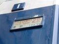 [鉄道][新幹線][交通博物館]交通博物館・0系新幹線カットボディ(21-25)側面サボ/2006.02