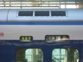 [鉄道][新幹線]0系新幹線・こだま639号(R61編成)4号車(26-7011)方向幕/新大阪駅2008.11