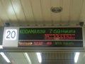 [鉄道][新幹線]こだま639号案内表示(0系新幹線)/新大阪駅2008.11