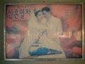 [Misc.][鉄道][韓国鉄道博物館]「新婚列車」(シンホンヨルチャ)の広告:EEC9900車内/韓国鉄道博物館