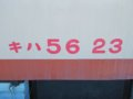 [鉄道][キハ58系][小樽市総合博物館]キハ56-23(車番表示)/小樽市総合博物館2008.07.26