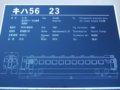 [鉄道][キハ58系][小樽市総合博物館]キハ56-23案内表示/小樽市総合博物館2008.07.26