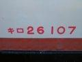 [鉄道][キハ58系][小樽市総合博物館]キロ26-107(車番表示)/小樽市総合博物館2008.07.26