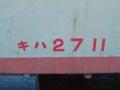 [鉄道][キハ58系][小樽市総合博物館]キハ27-11(車番表示)/小樽市総合博物館2008.07.26