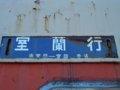 [鉄道][キハ58系][小樽市総合博物館]キハ27-11(サボ)/小樽市総合博物館2008.07.26