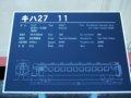 [鉄道][キハ58系][小樽市総合博物館]キハ27-11案内表示/小樽市総合博物館2008.07.26