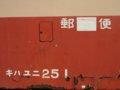 [鉄道][キハ20系][小樽市総合博物館]キハユニ25-1(車番表示)/小樽市総合博物館2008.07.26