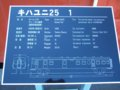 [鉄道][キハ20系][小樽市総合博物館]キハ25-1案内表示/小樽市総合博物館2008.07.26