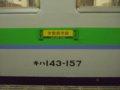 [鉄道][キハ143系]キハ143-157側面車番表示/札幌駅2008.07.25