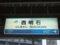 JR西日本・西明石駅駅名標/2008.11