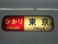 [鉄道][新幹線]ひかり364号(700系C22編成)側面方向幕/西明石駅2008.11
