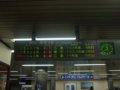 [鉄道][新幹線]JR西日本・西明石駅:新幹線改札口列車案内表示/2008.11