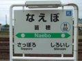 [鉄道][キハ261系]JR北海道・苗穂駅駅名標/2008.07.28