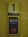 [鉄道][キハ261系]スーパー宗谷4号(キロハ261-201側面号車表示)/札幌駅2008.07.26